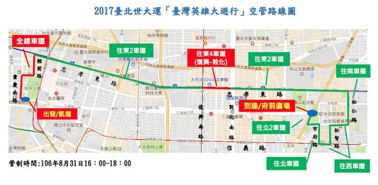 台灣英雄大遊行下午登場  部分路段封閉
