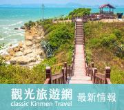 觀光旅遊網最新情報