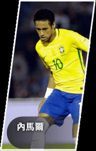 世界第一身價 內馬爾是巴西希望