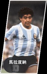 阿根廷傳奇球星 上帝之手馬拉度納大起大落