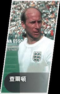 足球紳士查爾頓 英格蘭冠軍最大功臣
