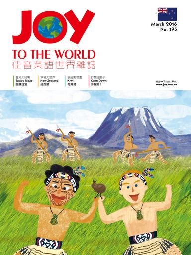 佳音英語世界雜誌 專為5-10歲學童量身打造的英語雜誌
