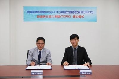 LTTC與韓國NIIED簽約