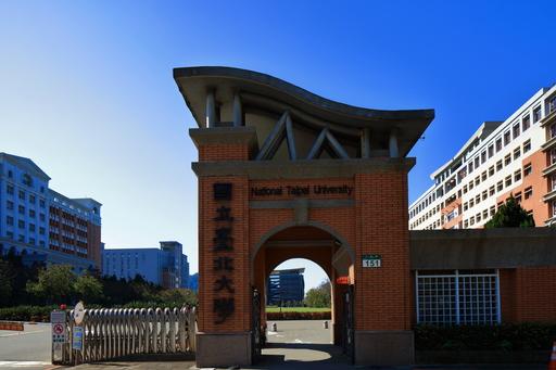 国立台北大学邀请600位财金领域专家学者、业界菁英、校内外师生与会研讨