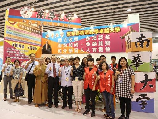 大學博覽會登場 ,南華大學「2+2雙學位」夯,林聰明校長(左5)與慧開副校長(左4)及多位師長蒞現場關切,並介紹學校辦學特色與優勢。