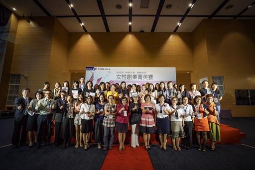 經濟部中小企業處林副處長美雪(第一排右六)出席第五屆女性創業菁英賽暨成果發表會,與現場得獎女性菁英企業合照。