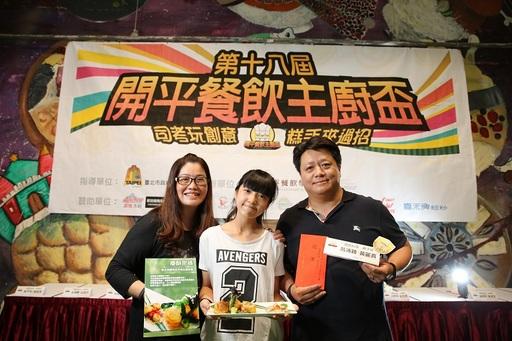 首度報名的衛理女中表現不凡,呂沛錡和家長黃麗真勇奪創意料理親子組冠軍。