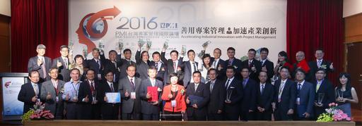2016年所有專案管理標竿企業獎及華人十大傑出專案經理獎得獎人及評審團大合照。