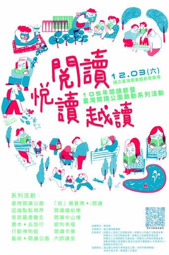105年閱讀節暨臺灣閱讀公園啟動系列活動海報