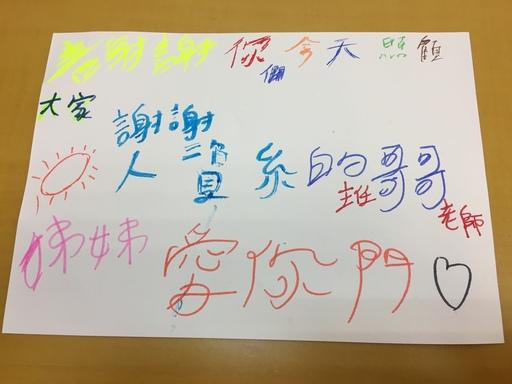 愛奇兒小童寫下了「謝謝你們今天照顧大家」的感謝