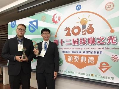 遠東科大機械碩二戴昭民(右) 資工系白樹禮雙獲2016技職之光