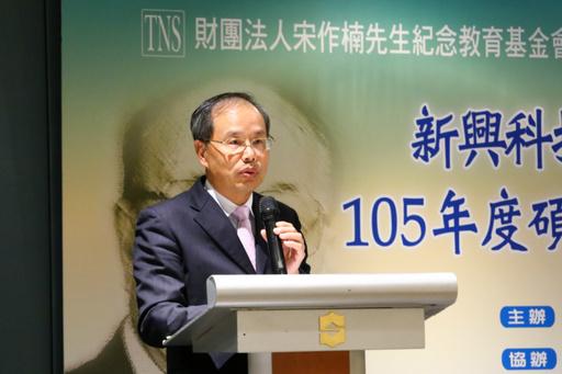 圖二:宋作楠先生紀念教育基金會董事長陳清祥。