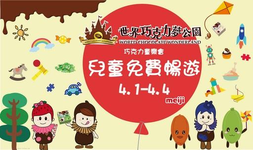 快來淡水漁人碼頭世界巧克力夢公園重溫童玩的樂趣,4月1日至4日期間兒童免費暢遊(兩名大人現場購票,一名孩童免費)