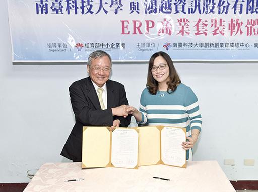 4.南臺科技大學與鴻越資訊股份有限公司簽訂捐贈合作備忘錄。
