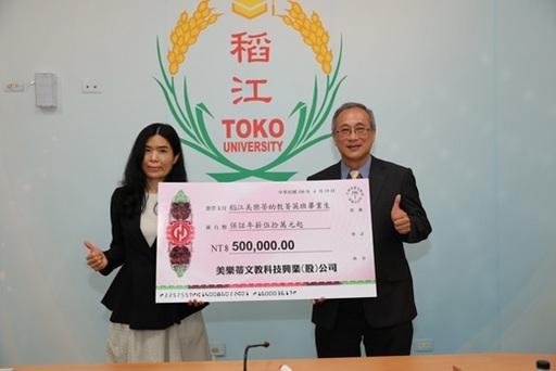 「稻江-美樂蒂幼教菁英班」保證幼兒教育學系的畢業生至少年薪50萬元