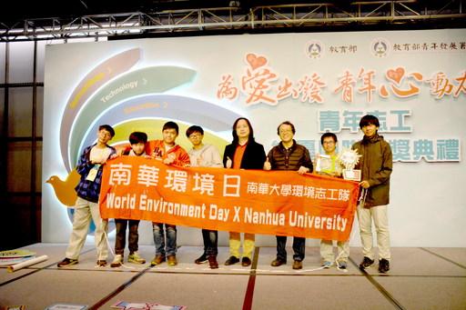 南華大學榮獲教育部青年志工績優團隊「第一名」, Young Green環境志工隊為社區打造「青銀少共學環境」