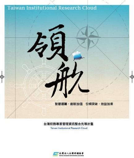 台灣校務專業管理資訊整合先導計畫