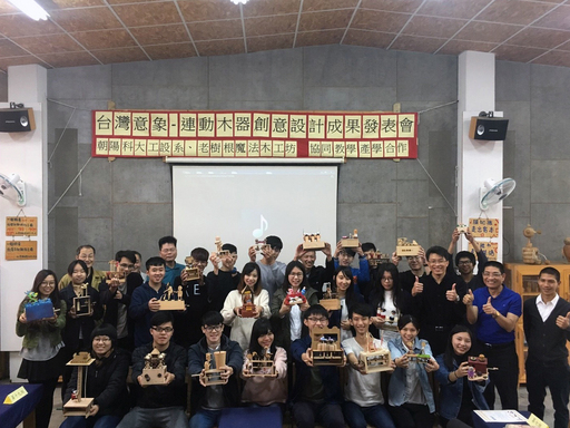 朝陽科大工業設計系與老樹根魔法木工坊舉辦之台灣意象連動木偶產學合作成果發表。