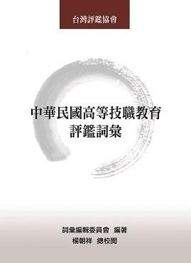 中華民國高等技職教育評鑑詞彙