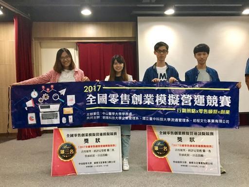 企管系師生團隊榮獲第一名及第三名佳績,達成二連霸佳績