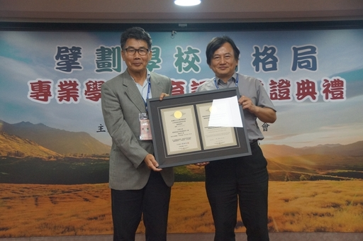 中華大學陳天佑主任接受侯世光教授頒發學門認證證書