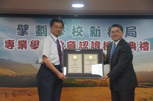 觀光旅遊學系施建彬主任接受陳耀竹教授頒發學門認證證書