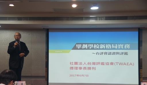 傅勝利理事長說明台評會規劃之「擘劃學校新格局實務-評鑑與認證」