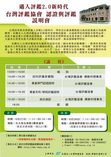 邁入評鑑2.0新時代-台灣評鑑協會 認證與評鑑說明會