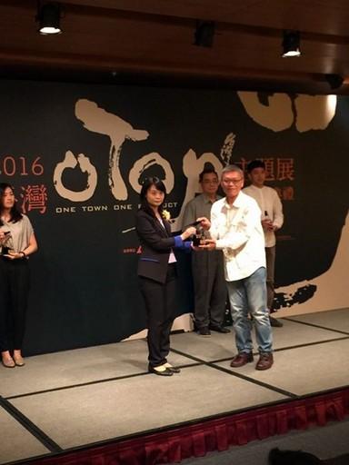 獲得第10屆臺灣OTOP產品設計獎的殊榮