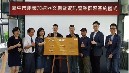 臺中市經發局產業發展科科長許瓊華(左三)與朝陽科大副產合長劉素娟(左一)及文創資訊產業聚落簽約代表合影。