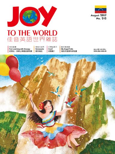 佳音英語世界雜誌8月號-委內瑞拉。