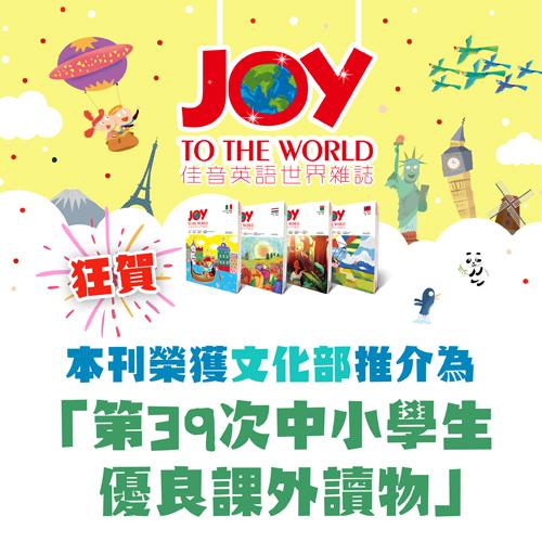 《Joy to the World佳音英語世界雜誌》在文化部「第39次中小學生優良課外讀物推介評選活動」中,獲選為中小學生優良課外讀物。