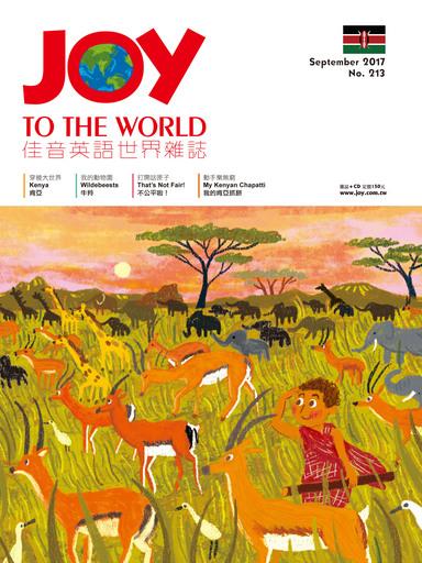 佳音英語世界雜誌9月號-肯亞。