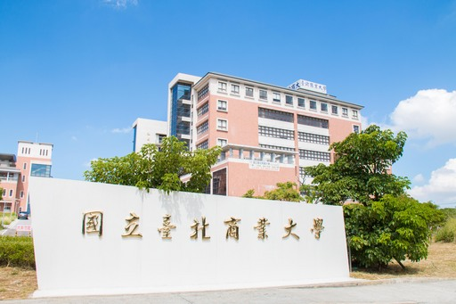 歷史悠久的國立臺北商業大學第二校區創新經營學院於桃園成立僅三年,辦學表現優異。