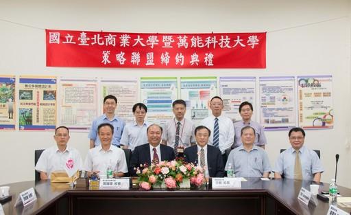 臺北商業大學與萬能科技大學皆有設計學院,未來將進行多項學術交流與合作,培育專業的設計商業人才。