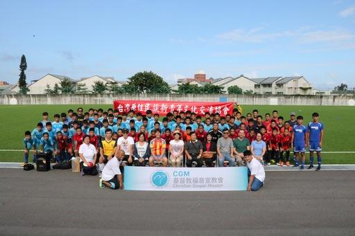 足球國際交流活動主辦單位台灣原住民族新青年文化交流協會與CGM台灣基督教福音宣教會