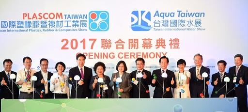 2017年「臺灣國際塑橡膠暨複材工業展」及「台灣國際水展」開幕典禮啟動儀式.