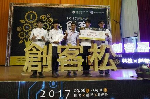 2017 TCN 创客松 Start-Up 全国竞赛于9月10日在国立台中科技大学表演厅举办颁奖典礼。