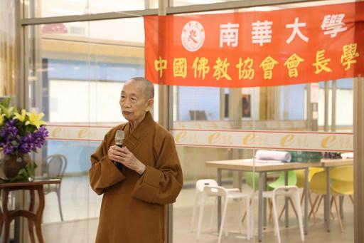 中国佛教协会会长学诚大和尚一行莅南华大学参访,南华大学董事长慈惠法师致词。