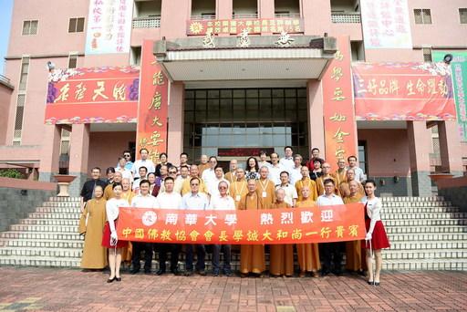 中国佛教协会会长学诚大和尚一行贵宾莅南华大学参访合影。
