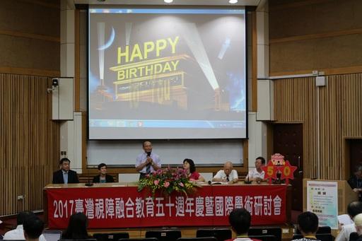 南大黃宗顯校長主持臺灣視障融合教育五十週年慶暨國際學術研討會