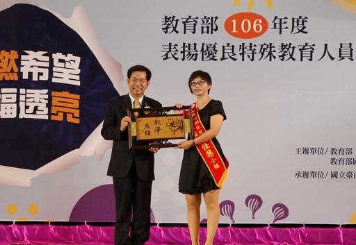 教育部潘文忠部長(左)頒發優良特殊教育人員獎給中州科大資源教室周佳慧老師(右)。