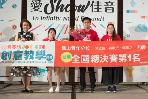 佳音英語創辦人黃玉珮博士(左一)頒發獎金給2017年創意教學競賽全國總決賽冠軍得主-鳳山青年分校。
