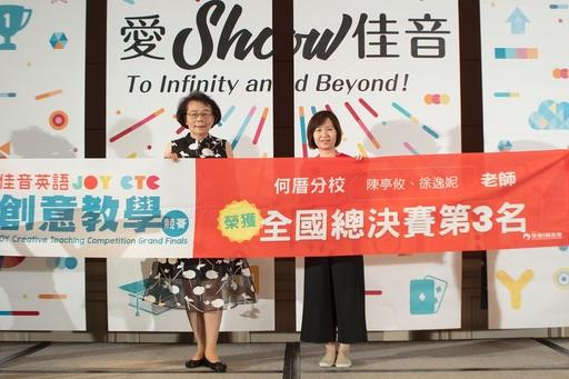 佳音英語創辦人黃玉珮博士(左一)頒發獎金給2017年創意教學競賽全國總決賽第三名得主-何厝分校。