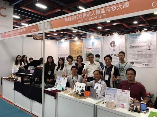 2017台北國際發明展,萬能科大參展師生合影。