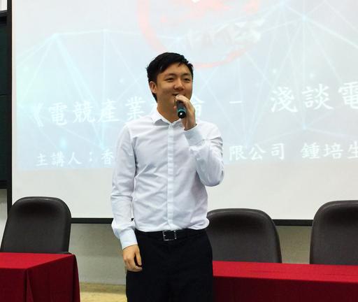 香港「電竸王子」鍾培生在課堂上表示,電競產業是國際化產業,學生一定要先把自己準備好,好好完成學業,因為現在遊戲公司要求的學歷很高,產業需求的人才面向很廣。