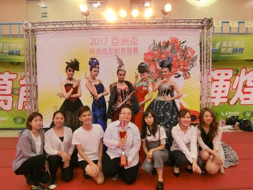 A1組時尚創意彩妝造型團體組(真人)冠軍