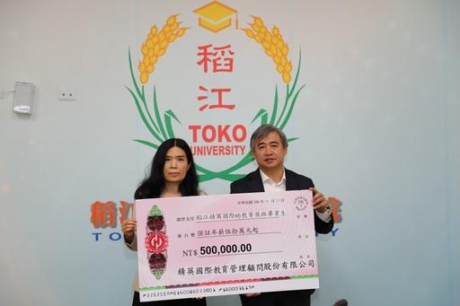 稻江大學校長張淑中博士(左)與精英國際教育集團董事長張義雄博士(右)簽訂雙軌產學合作合約