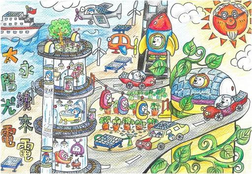 繪畫類中年級第1名新竹縣光明國小曾晨昕作品 太陽光電永續來電