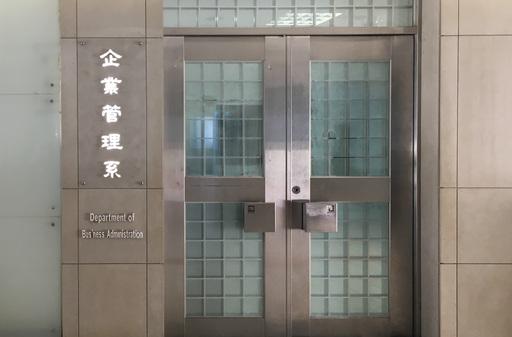 國立臺北商業大學企業管理系,在國內大專院校中率先成立「東協經營管理研究中心」